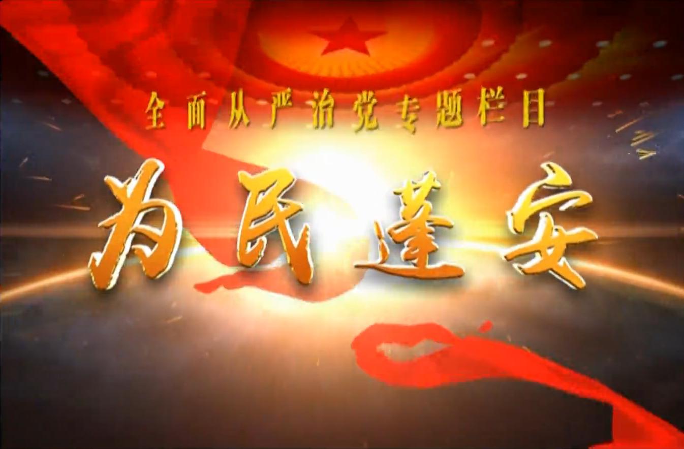蓬安乡镇3起村干部违纪通报 - 第1张  | 蓬安在线