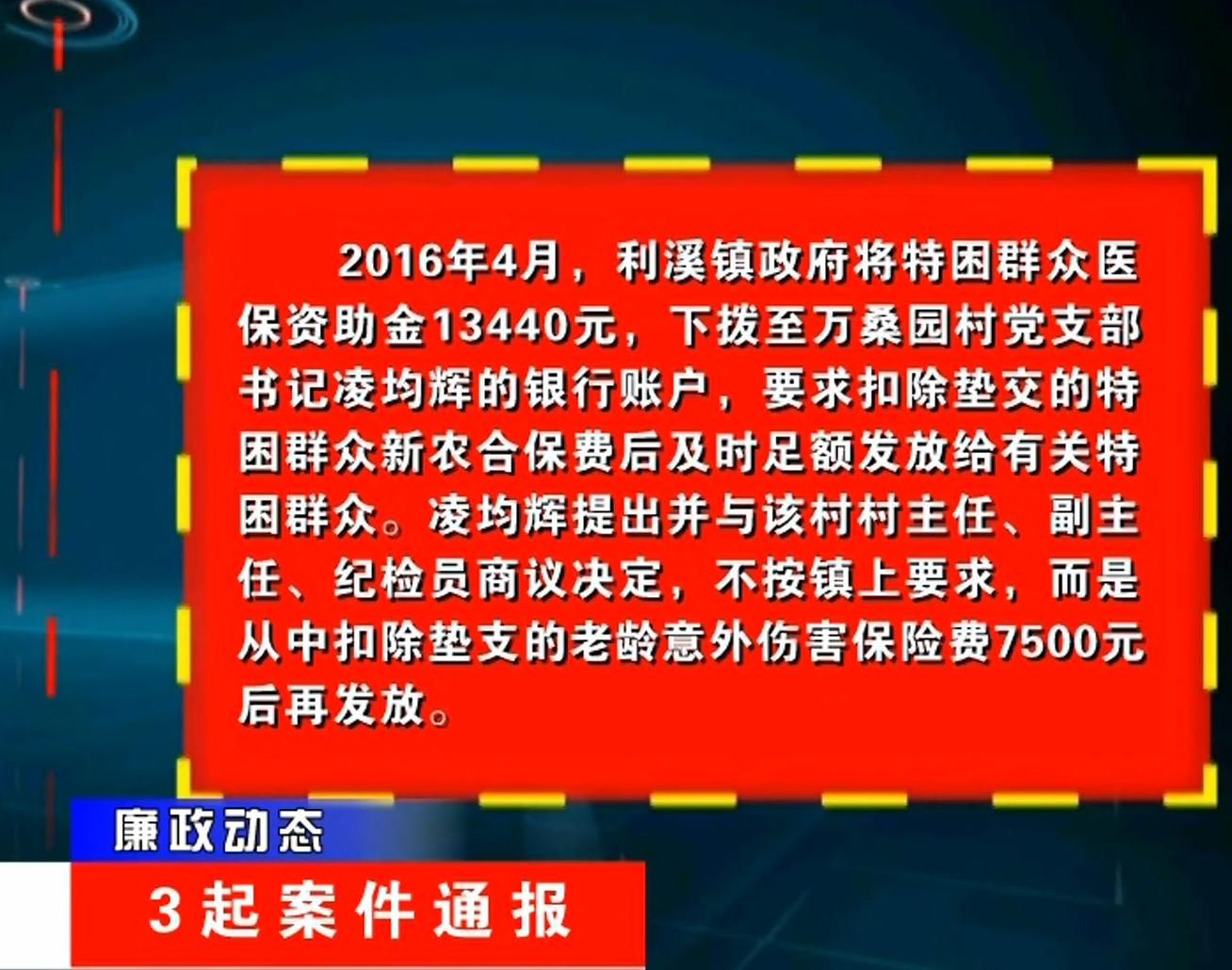 蓬安乡镇3起村干部违纪通报 - 第5张  | 蓬安在线