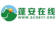 蓬安在线 | 蓬安县本土文化综合交流论坛