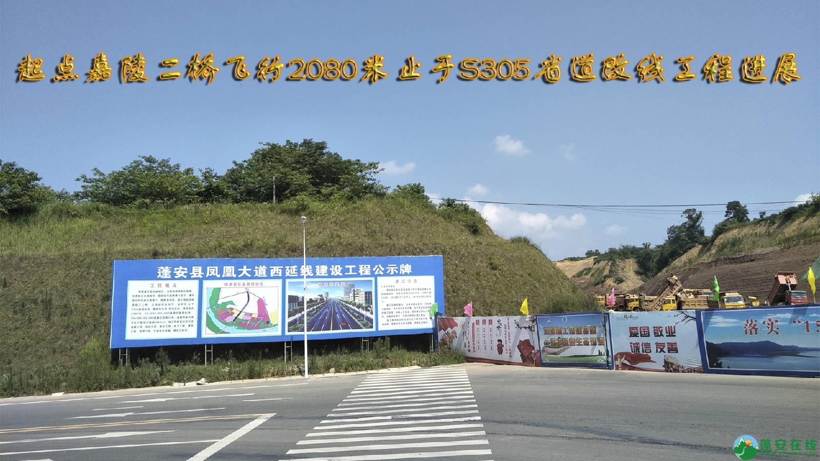 蓬安锦屏段S305省道改线工程进展 - 第1张  | 蓬安在线