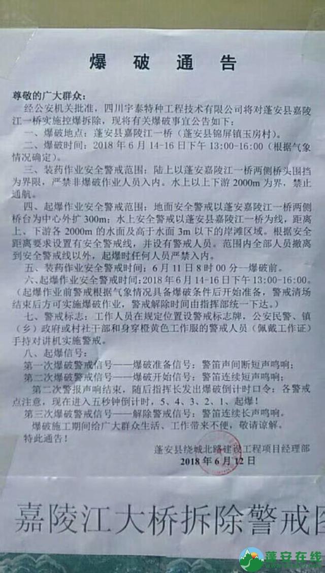 蓬安嘉陵江大桥爆破拆除时间公告 - 第1张  | 蓬安在线