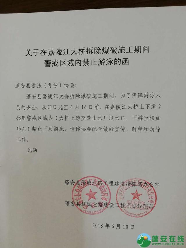 蓬安嘉陵江大桥爆破拆除时间公告 - 第2张  | 蓬安在线