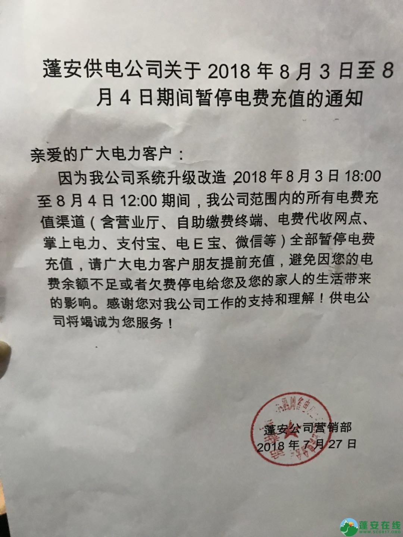 蓬安供电公司关于2018年8月3日至8月4日期间暂停电费充值的通知 - 第1张  | 蓬安在线