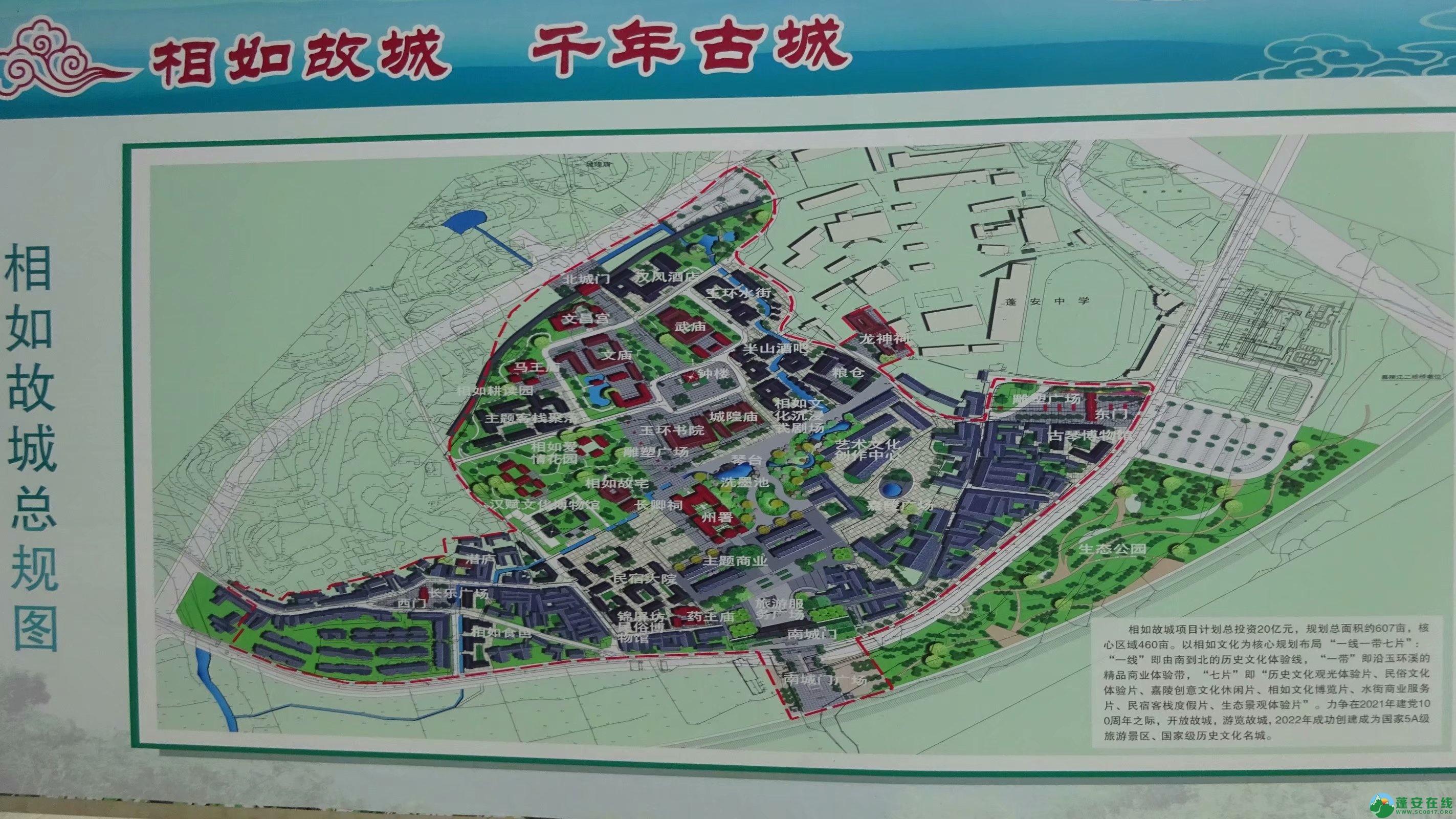 蓬安锦屏新区大建设 - 第1张  | 蓬安在线