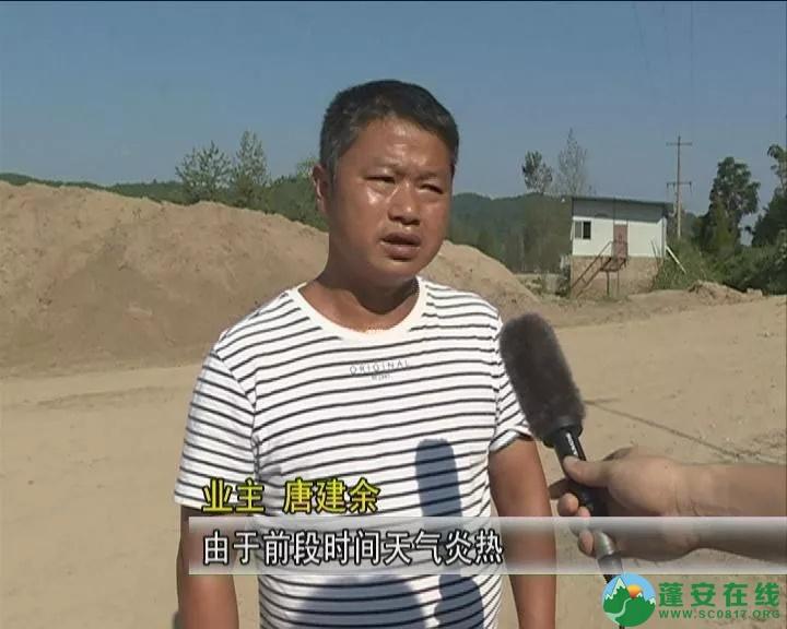蓬安县锦屏镇万吨砂石堆放饮用水源地,被要求限期整改! - 第3张  | 蓬安在线