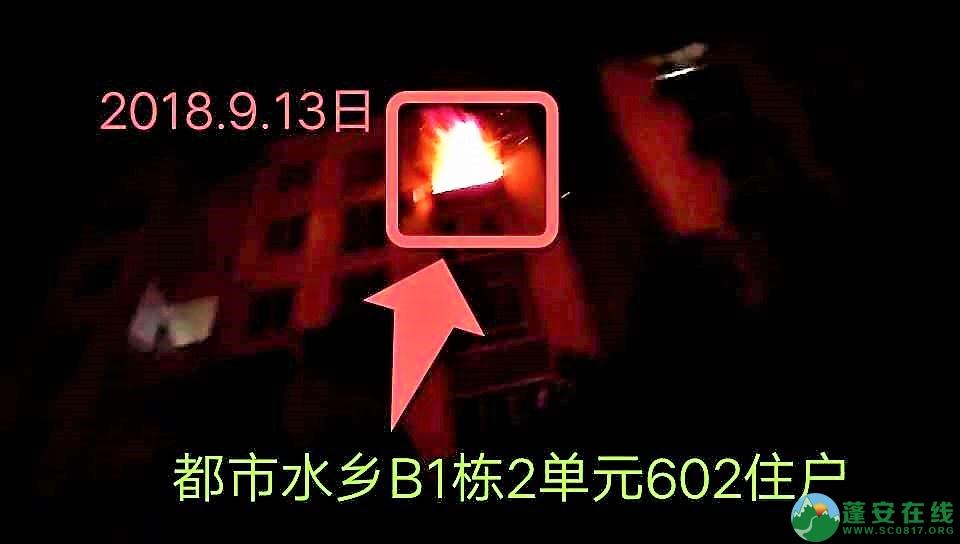 蓬安都市水乡凌晨突发火灾 - 第1张  | 蓬安在线