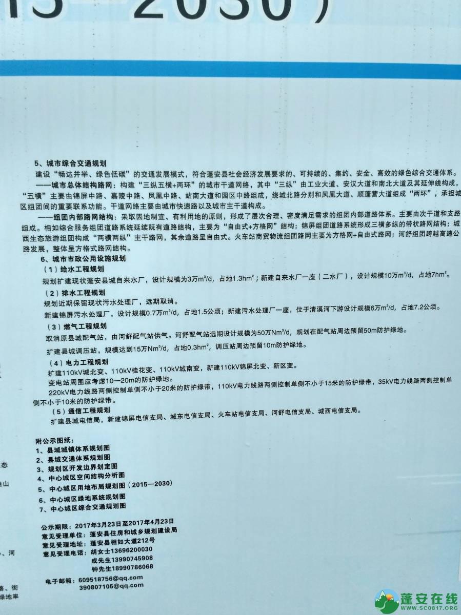 蓬安县2015年-2030年最新城市总体规划公示 - 第2张  | 蓬安在线