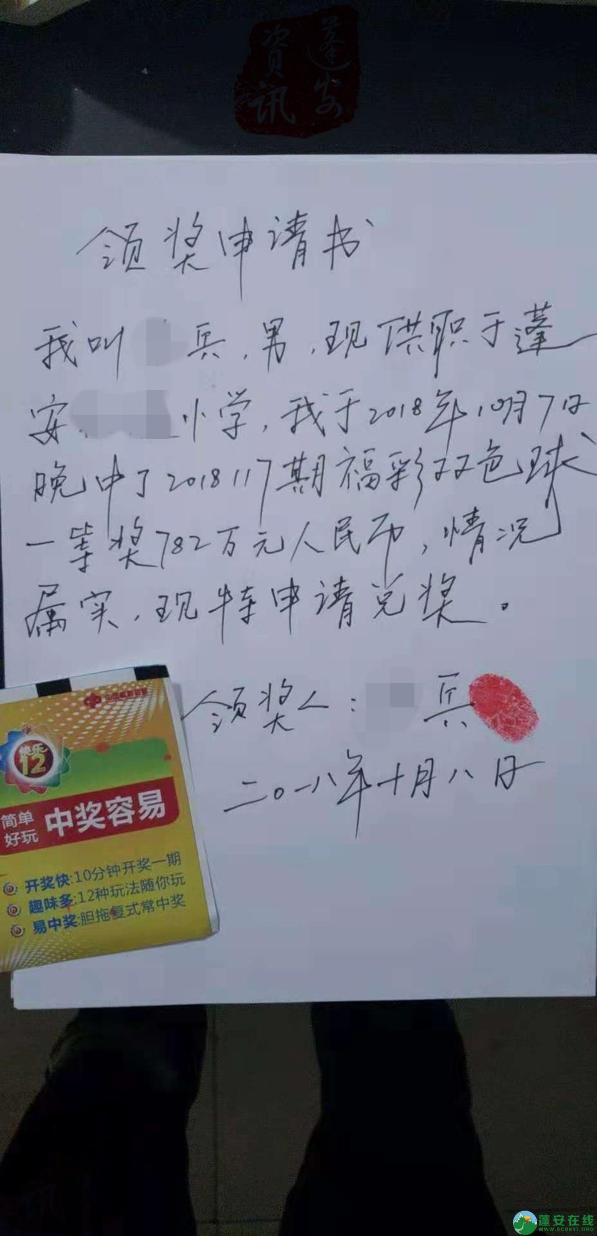蓬安一小学老师中得双色球头奖单注奖金782万 - 第1张  | 蓬安在线