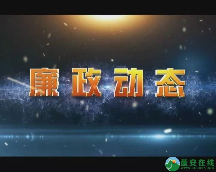 蓬安县金甲乡、新河乡、群乐乡乡领导违纪案件通报 - 第1张  | 蓬安在线
