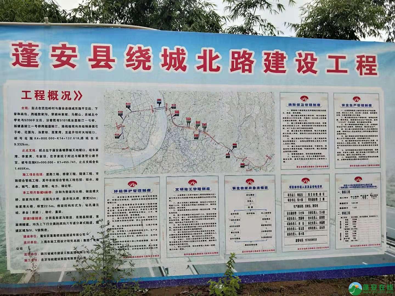 蓬安县绕城北路锦屏段、城东路段最新进展(2018年10月14日) - 第1张  | 蓬安在线