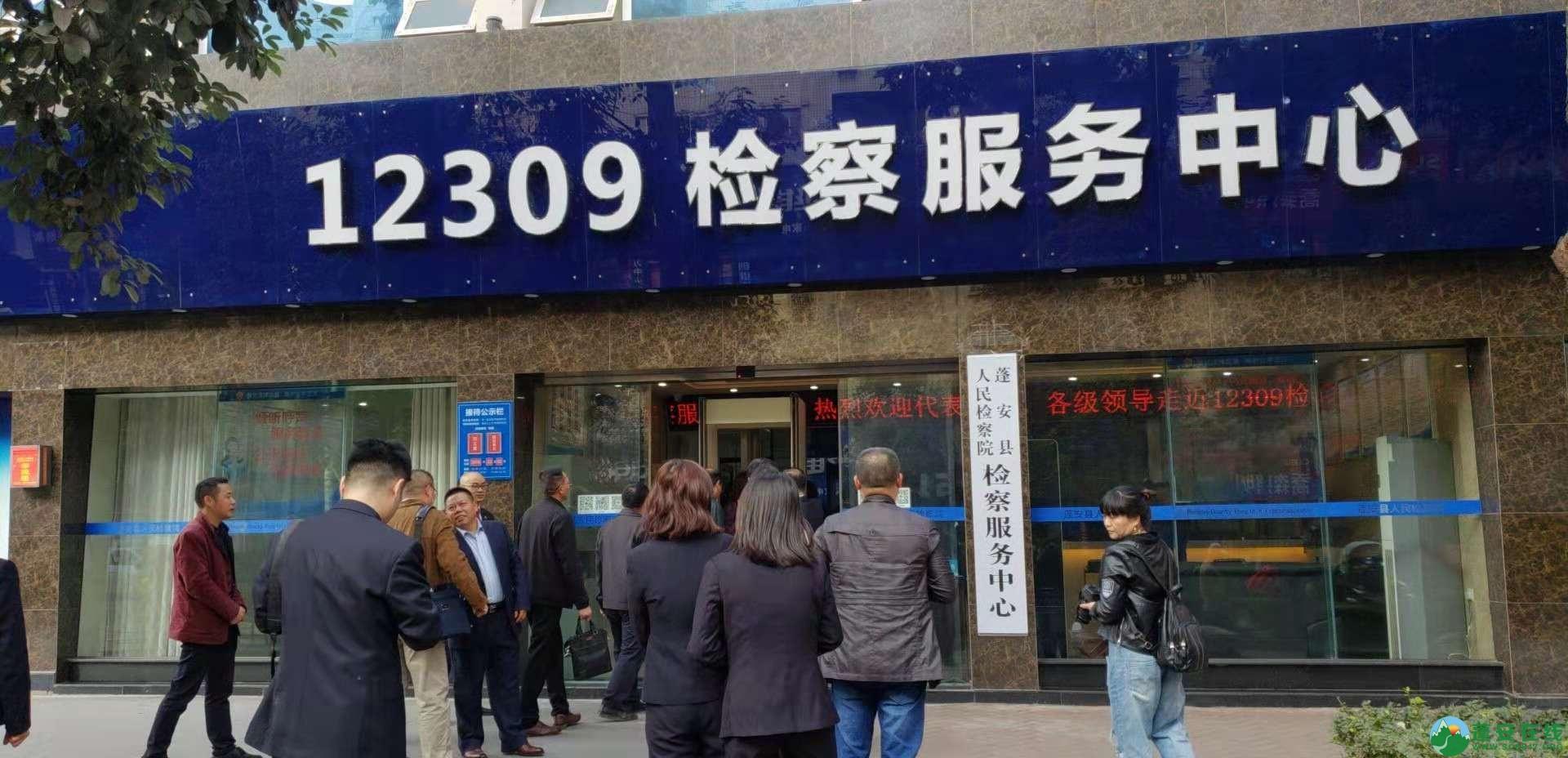 蓬安县人民检察院12309检察服务中心正式宣告挂牌成立 - 第1张  | 蓬安在线