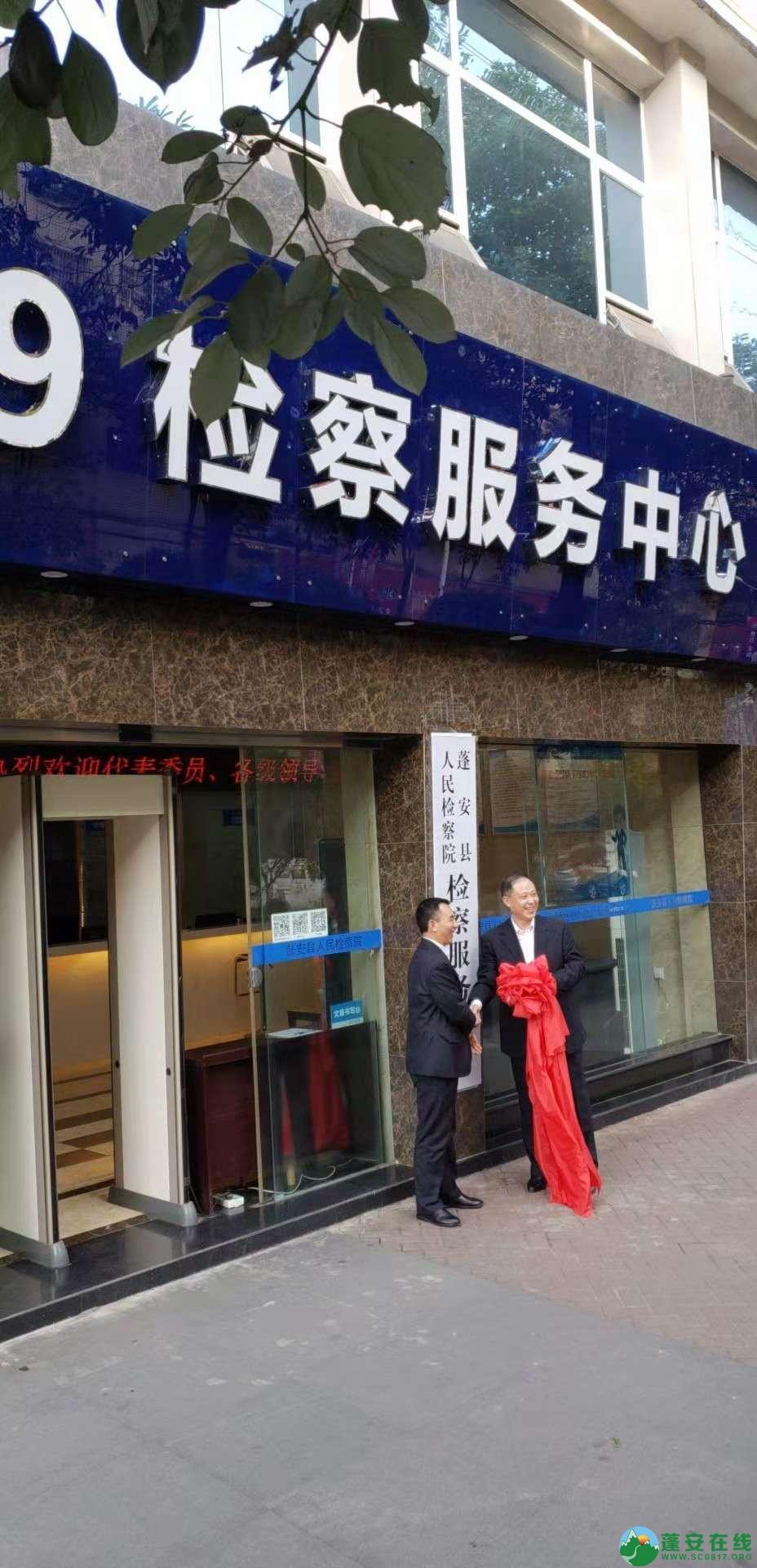 蓬安县人民检察院12309检察服务中心正式宣告挂牌成立 - 第2张  | 蓬安在线
