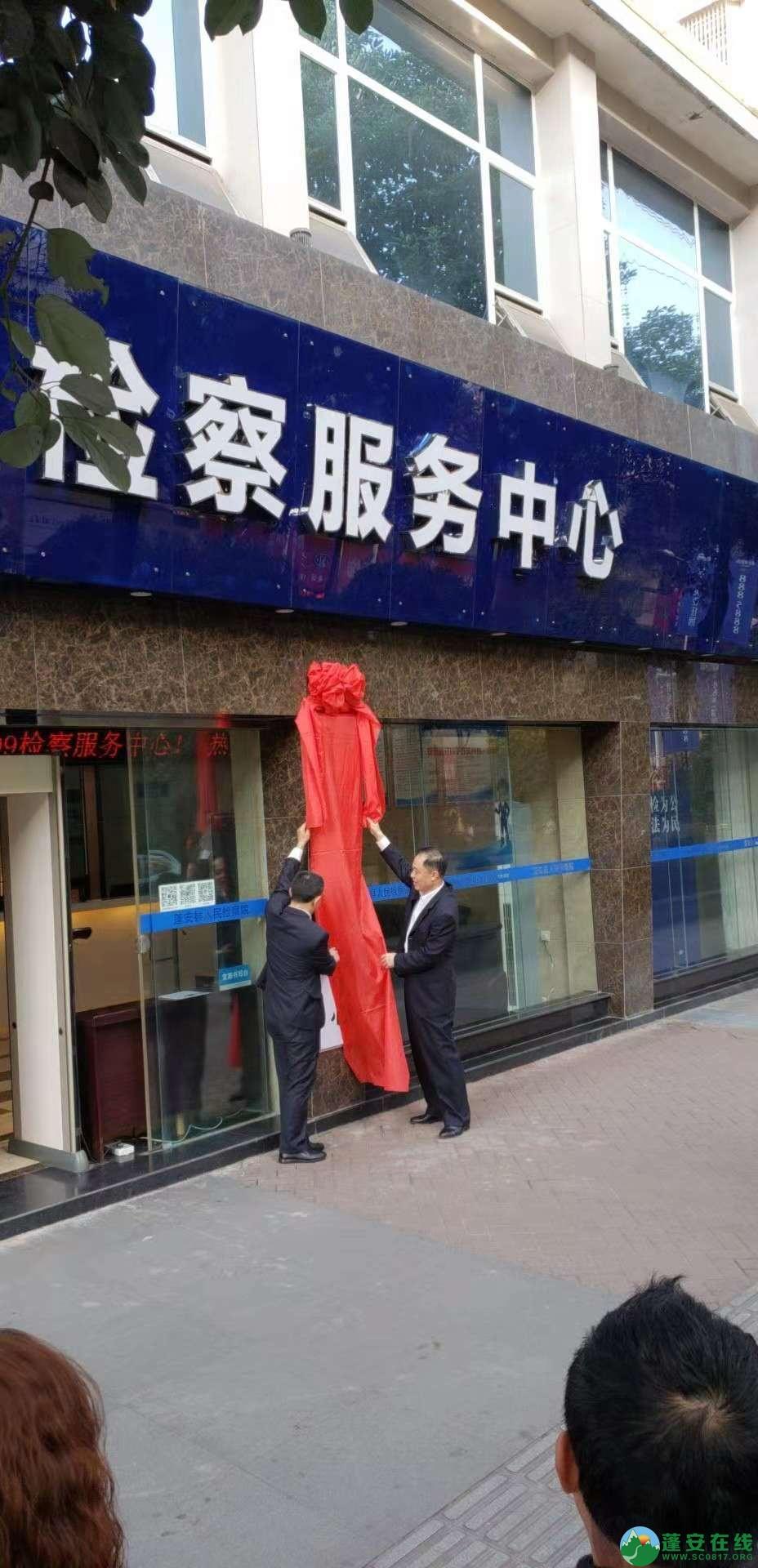 蓬安县人民检察院12309检察服务中心正式宣告挂牌成立 - 第4张  | 蓬安在线