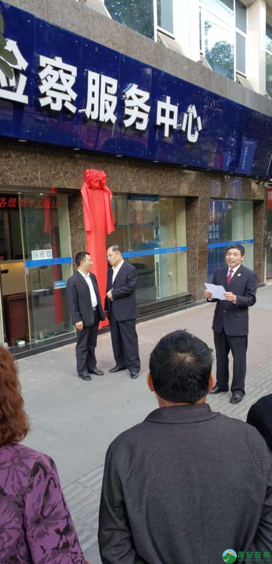 蓬安县人民检察院12309检察服务中心正式宣告挂牌成立 - 第5张  | 蓬安在线