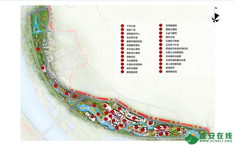 蓬安爱情小镇整体方案预览 - 第1张  | 蓬安在线