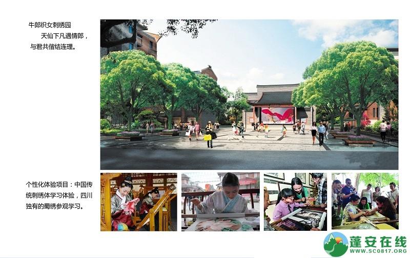蓬安爱情小镇整体方案预览 - 第12张  | 蓬安在线