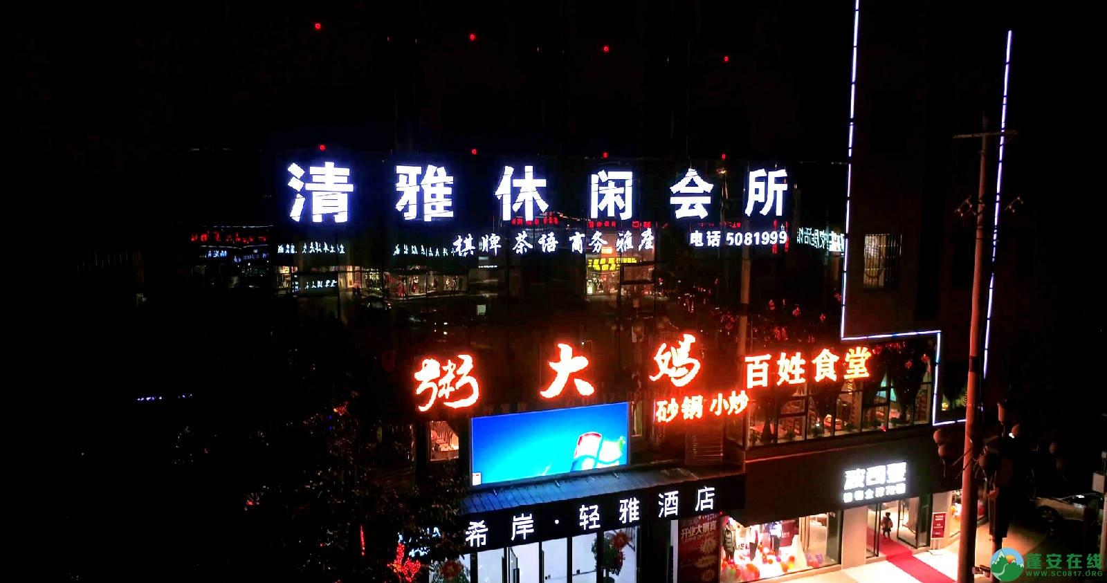 临近春节的蓬安夜色 - 第12张  | 蓬安在线