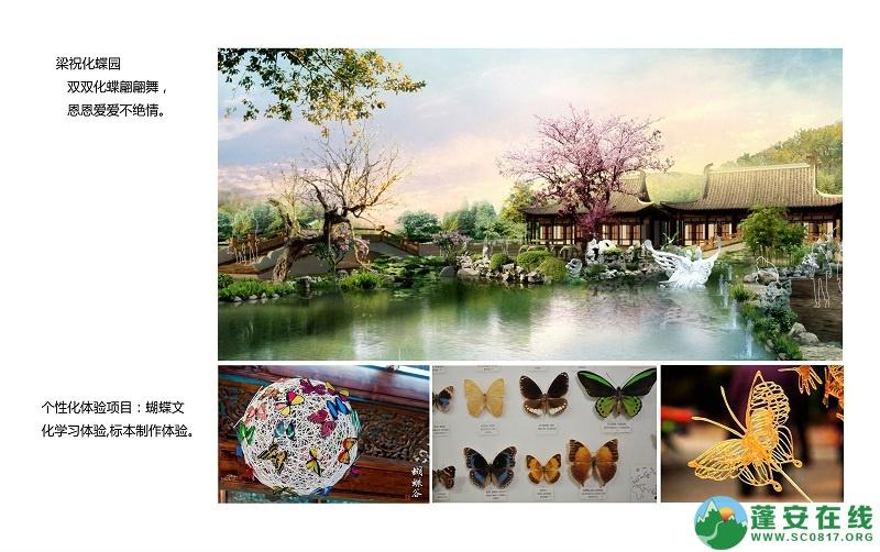 蓬安爱情小镇整体方案预览 - 第13张  | 蓬安在线