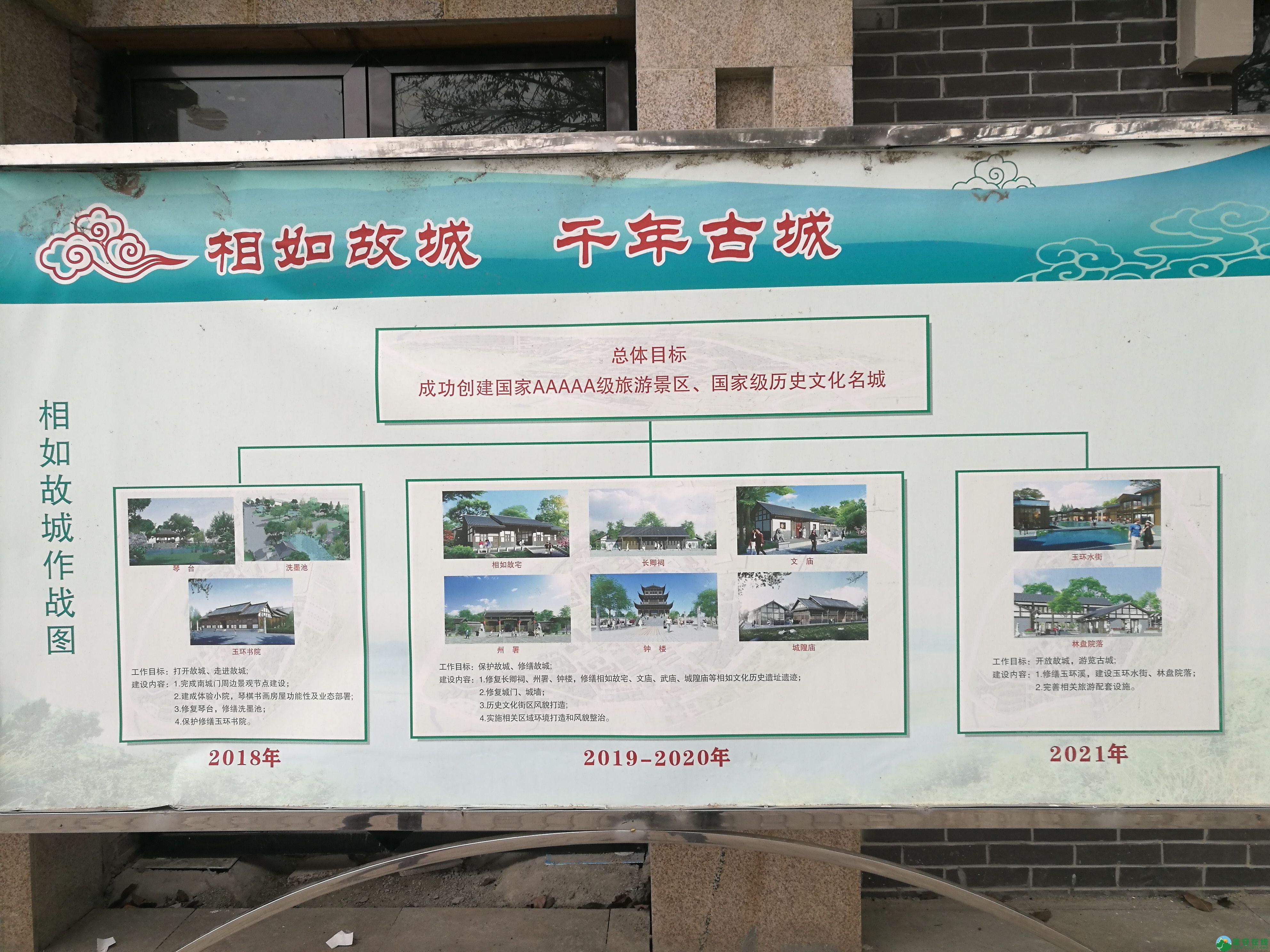 四川蓬安县锦屏相如故城复原进展(2019年1月25日) - 第3张  | 蓬安在线