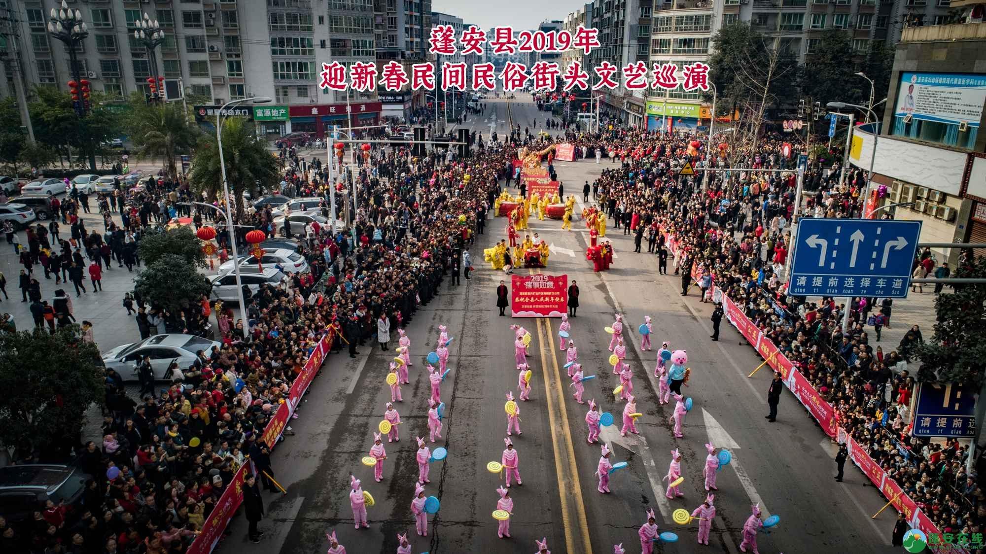 蓬安县2019年迎新春民间民俗街头文艺巡演精彩片段 - 第7张  | 蓬安在线