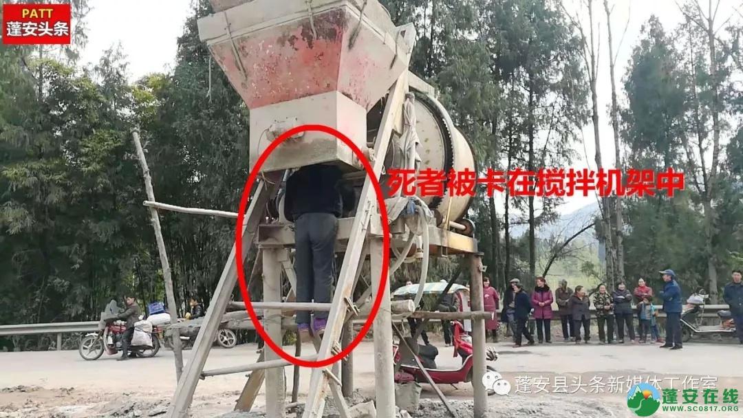 2019年3月3日蓬安石孔乡姚家沟村一男子死在水泥搅拌机上面 - 第2张  | 蓬安在线