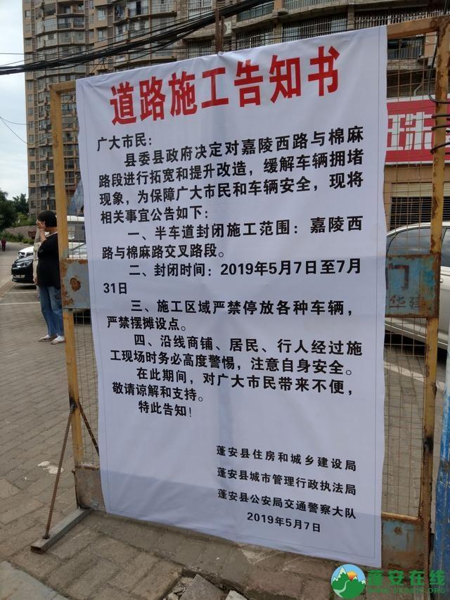 蓬安县嘉陵西路附近部分老旧房屋被拆除 - 第10张  | 蓬安在线
