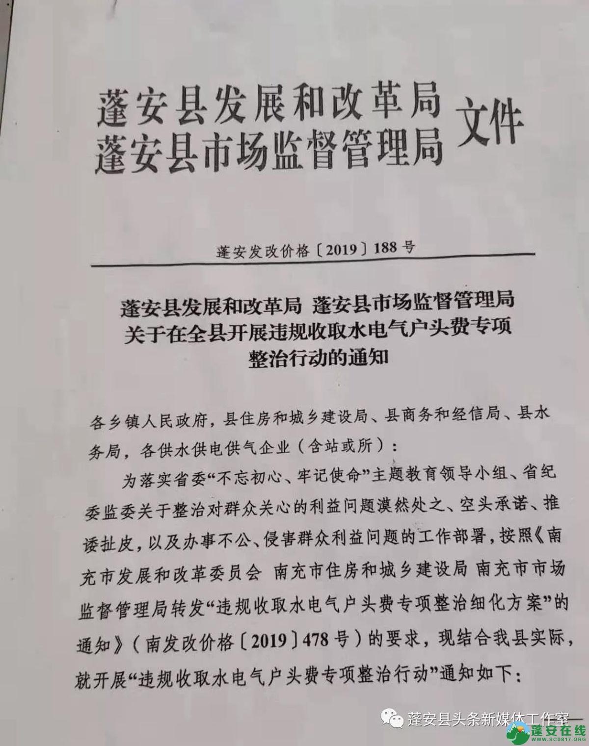 关于蓬安县开展违规收取水电气户头费专项整治行动的通知 - 第1张    蓬安在线