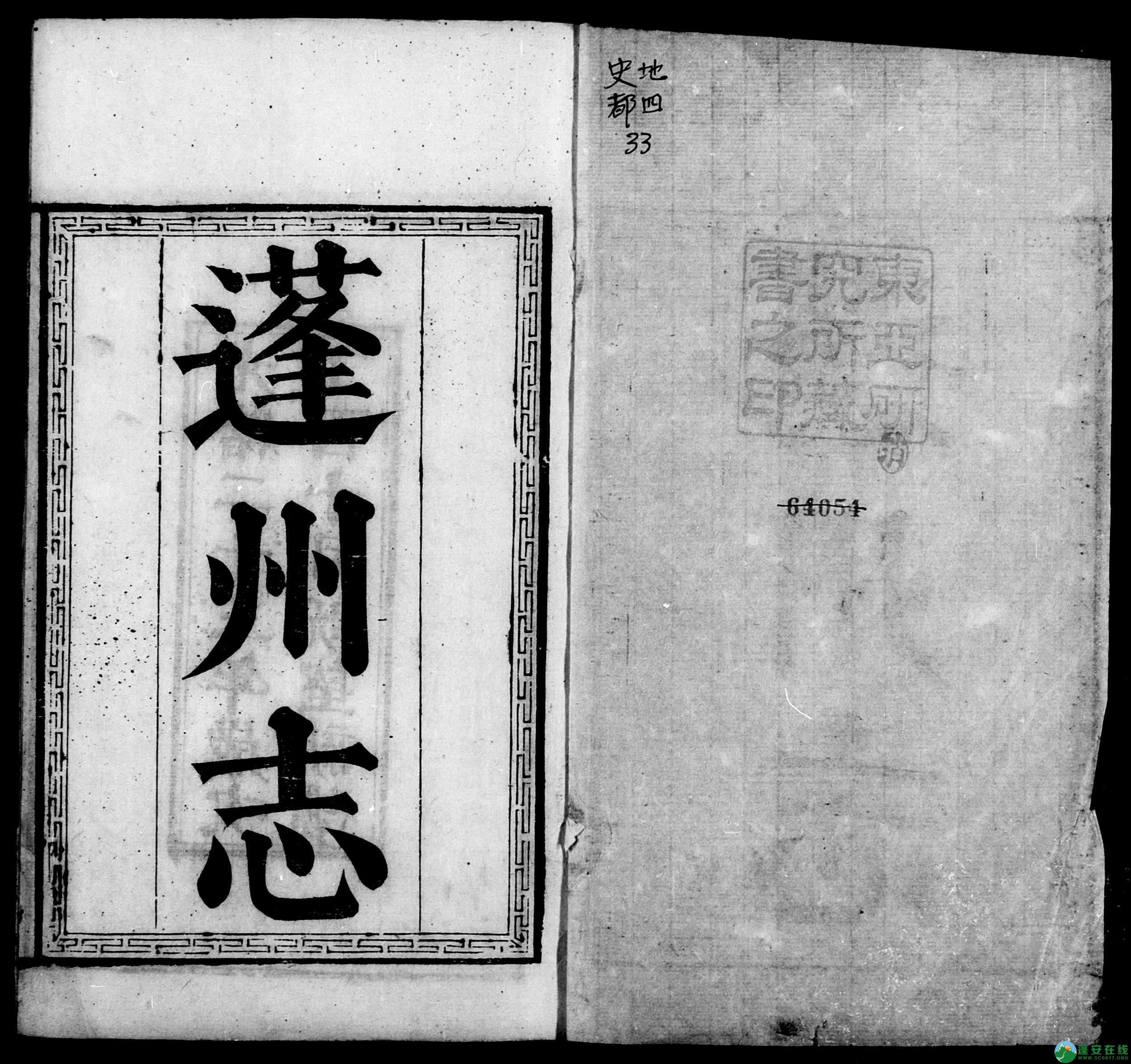 蓬州志(光绪23年版) - 第1张  | 蓬安在线