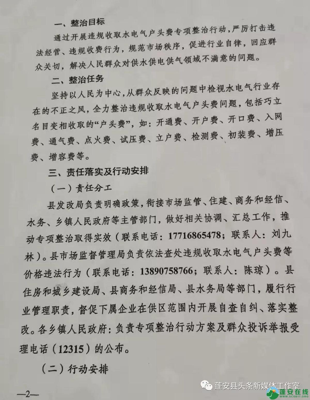 关于蓬安县开展违规收取水电气户头费专项整治行动的通知 - 第2张    蓬安在线