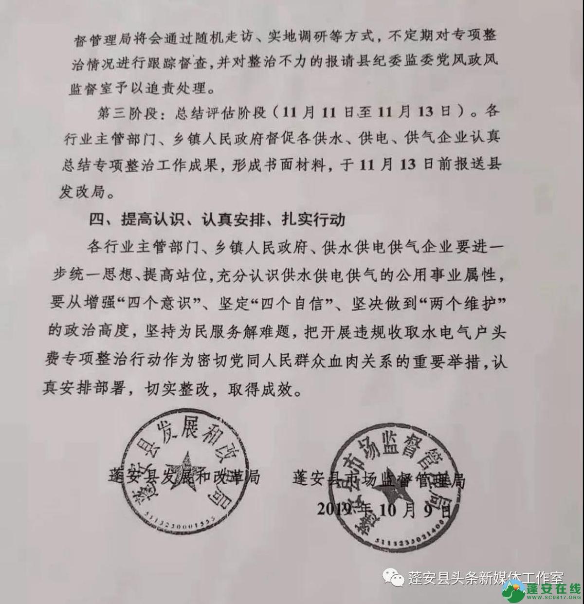关于蓬安县开展违规收取水电气户头费专项整治行动的通知 - 第4张    蓬安在线
