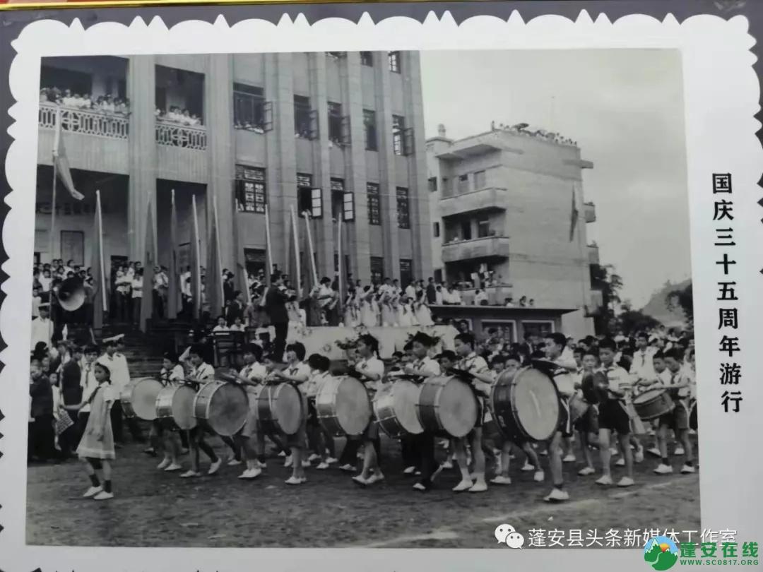 蓬安经典老照片 - 第9张  | 蓬安在线