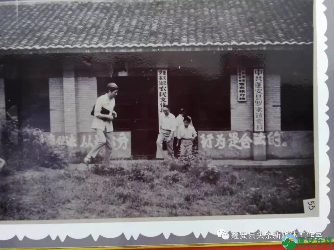 蓬安经典老照片 - 第18张  | 蓬安在线
