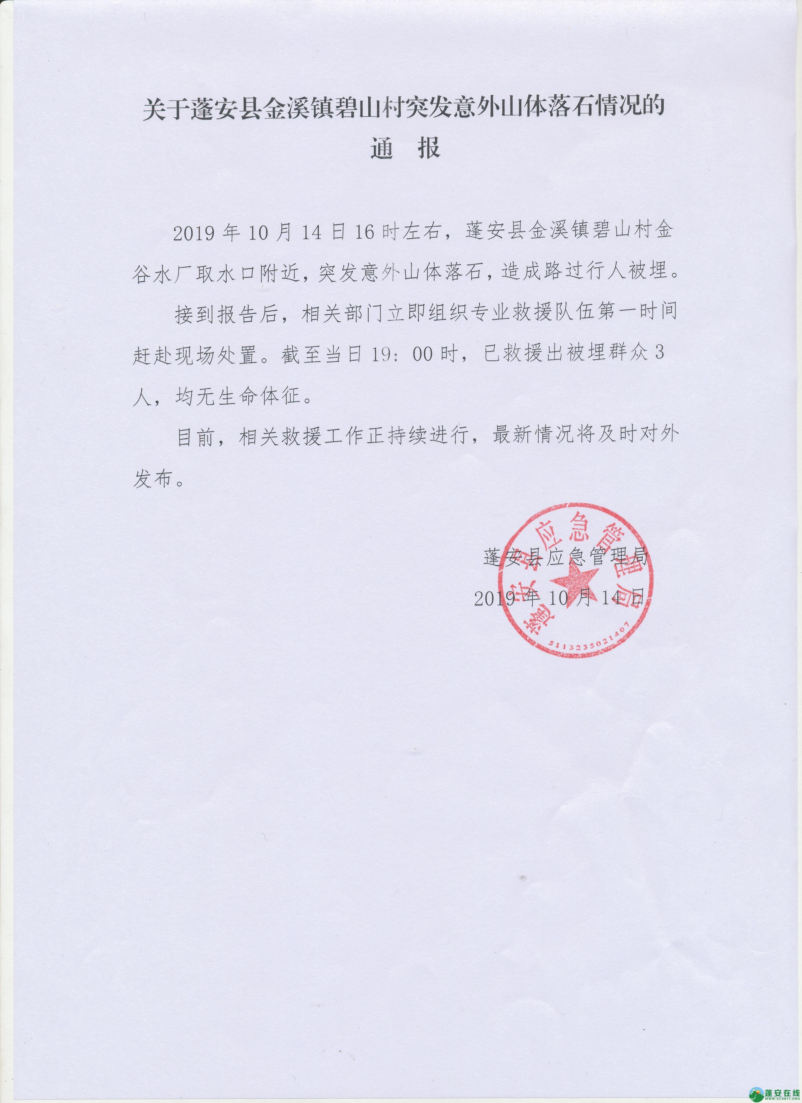 蓬安县突发意外山体滑坡落石致3人死亡情况通报 - 第1张  | 蓬安在线