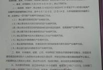 关于2018年蓬安高考中考期间禁止噪声污染的通告