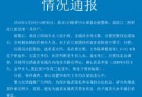 蓬安中学一高三女生从凤凰大桥附近跳入嘉陵江溺亡