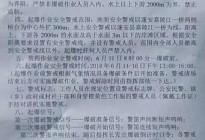 蓬安嘉陵江大桥爆破拆除时间公告