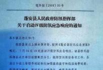 蓬安人民政府防汛指挥部关于启动IV级防汛应急响应的通知