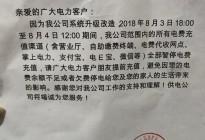蓬安供电公司关于2018年8月3日至8月4日期间暂停电费充值的通知