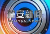 2018年9月5日《蓬安新闻》