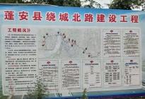 蓬安县绕城北路锦屏段、城东路段最新进展(2018年10月14日)