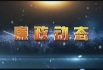 蓬安县向党外人士通报党风廉政建设及反腐败工作情况