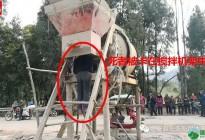2019年3月3日蓬安石孔乡姚家沟村一男子死在水泥搅拌机上面