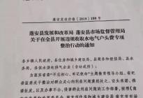 关于蓬安县开展违规收取水电气户头费专项整治行动的通知