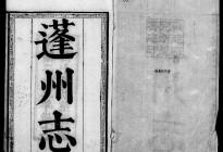 蓬州志(光绪23年版)