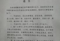 关于蓬安县城春节期间机关学校免费开放停车的通告