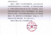 蓬安县交通局关于一桥续建回复