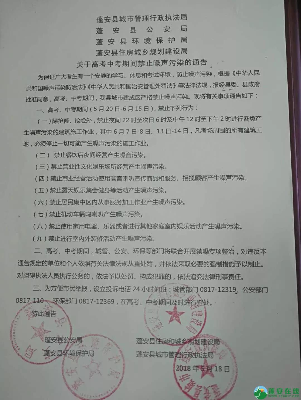 关于2018年蓬安高考中考期间禁止噪声污染的通告 - 第1张  | 蓬安在线