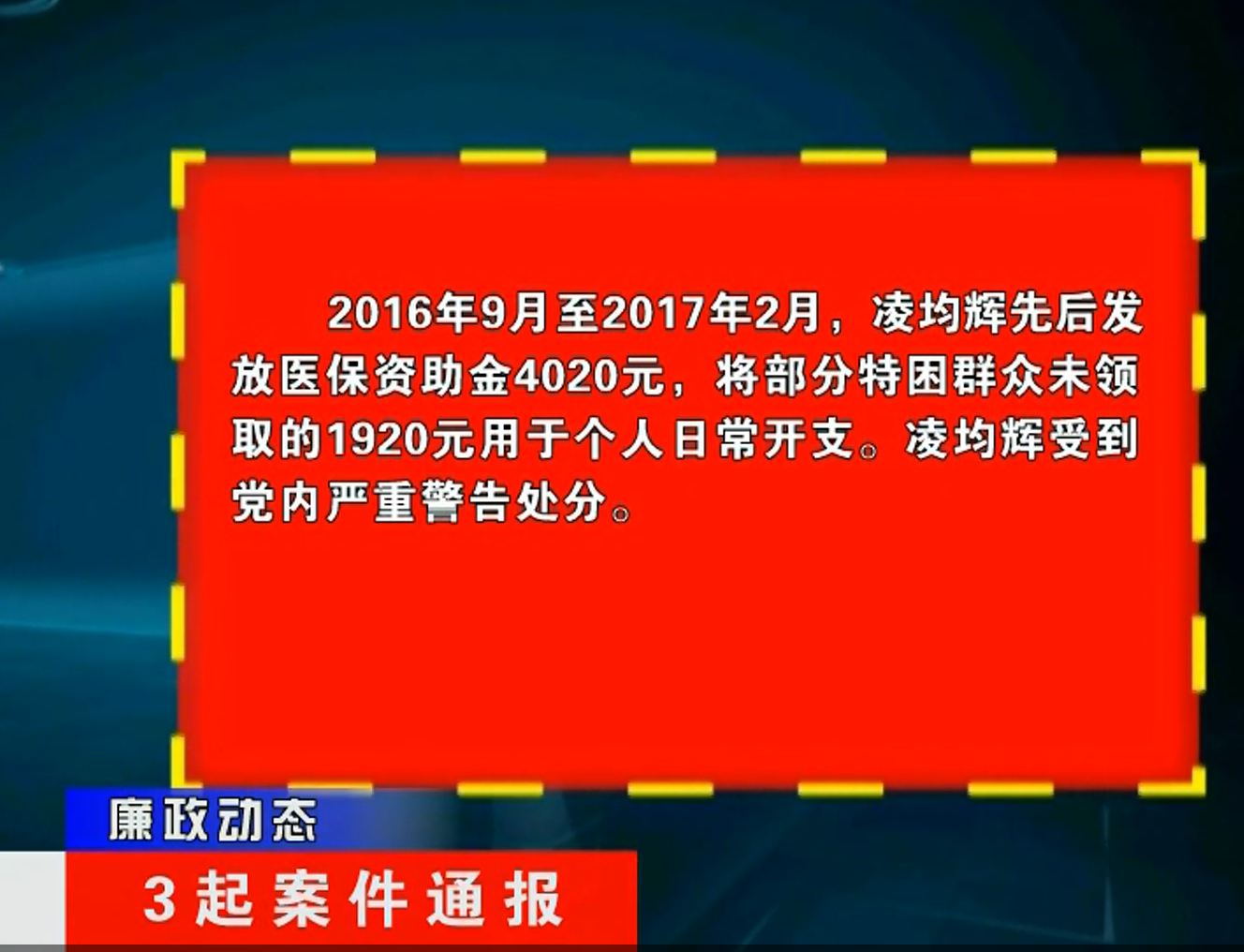 蓬安乡镇3起村干部违纪通报 - 第6张  | 蓬安在线