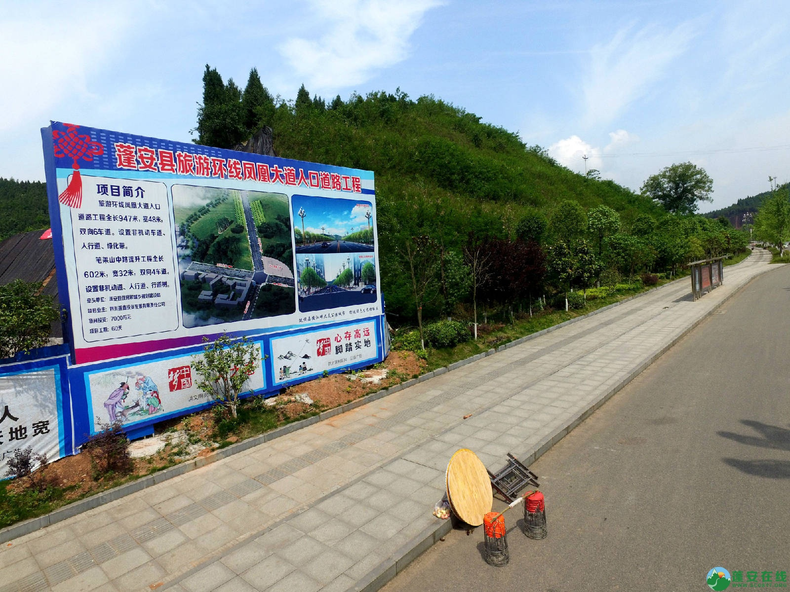 蓬安县旅游环线凤凰大道入口道路最新进展(2018年6月2日) - 第1张    蓬安在线