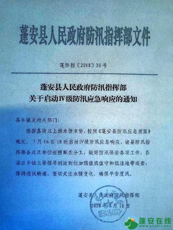 蓬安人民政府防汛指挥部关于启动IV级防汛应急响应的通知 - 第1张  | 蓬安在线